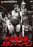 新日本プロレスリング 最強外国人シリーズ 不沈艦伝説 スタン・ハンセン DVD-BOX[DVD]