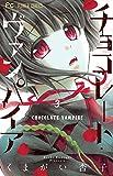 チョコレート・ヴァンパイア (3) (フラワーコミックス)