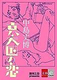 真・天国の恋【文春e-Books】
