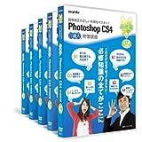 Photoshop CS4 :DVD講座 必修編5巻セット