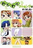 わくわくワーキング 4 (バンブー・コミックス)