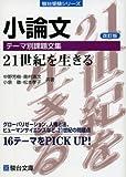 小論文テーマ別課題文集21世紀を生きる―16テーマをPICK UP! (駿台受験シリーズ)
