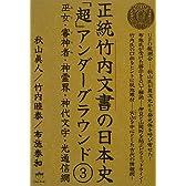 正統竹内文書の日本史「超」アンダーグラウンド3 巫女(みこ)・審神者(さにわ)・神霊界・神代文字・光通信網(超☆はらはら)