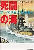 死闘の海―第一次世界大戦海戦史 (光人社NF文庫)