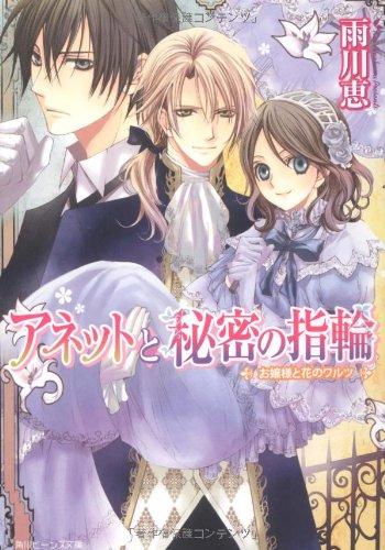 アネットと秘密の指輪  お嬢様と花のワルツ (角川ビーンズ文庫)の詳細を見る