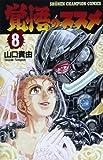 覚悟のススメ 8 (少年チャンピオン・コミックス)