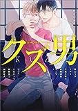 B's-LOVEYアンソロジー クズ男 (B's-LOVEY COMICS)