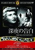 深夜の告白 [DVD]