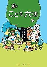 丸善ジュンク堂書店、2019年出版社別売上げベスト300を発表
