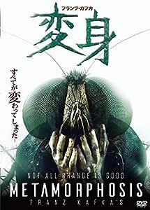カフカ「変身」 [DVD]
