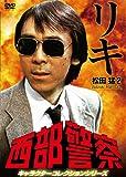 西部警察 キャラクターコレクション リキ(2) 松田猛 (寺尾聰) [DVD]