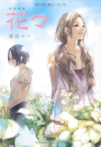 花々 (宝島社文庫 『日本ラブストーリー』大賞シリーズ)