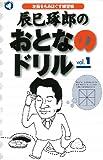 辰巳琢郎のおとなのドリル〈vol.1〉左脳をもみほぐす練習帳 (旬報社まんぼうシリーズ)