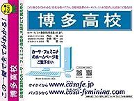 博多高校【福岡県】 H30年度用過去問題集12(H29/専願【3科目】+模試)