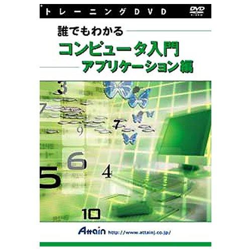 コンピュータ入門 アプリケーション編 DVD