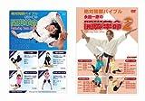 DVD2本セット開脚革命1&2 [永田一彦舞い技塾nmethod.japanシリース゛]