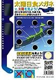 太陽日食メガネ 2枚セット