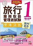 2019年対策 旅行業務取扱管理者試験 標準テキスト 1観光地理<国内・海外> (合格のミカタシリーズ)