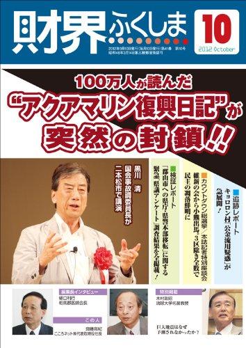 財界ふくしま2012年10月号 100万人が読んだアクアマリン復興日記が突然の閉鎖!!