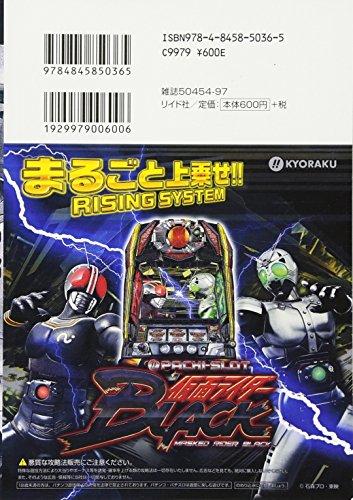 仮面ライダーBLACK暗黒結社ゴルゴム (SPコミックス SPポケットワイド)