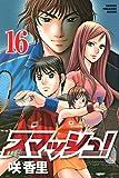 スマッシュ!(16) (講談社コミックス)