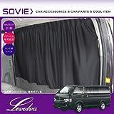 Levolva<レヴォルヴァ>200系ハイエース(スーパーGL標準ボディ)専用間仕切りカーテン/センターカーテン ≪サンシェード不要のドレスアップ&車中泊グッズ!≫