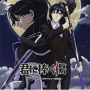 大正メビウスライン ドラマCD Vol.3 時雨編