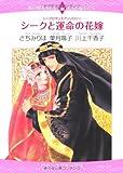シークと運命の花嫁―シークロマンスアンソロジー (エメラルドコミックス ロマンスコミックス)