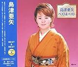 島津亜矢 ベスト & ベスト KB-14