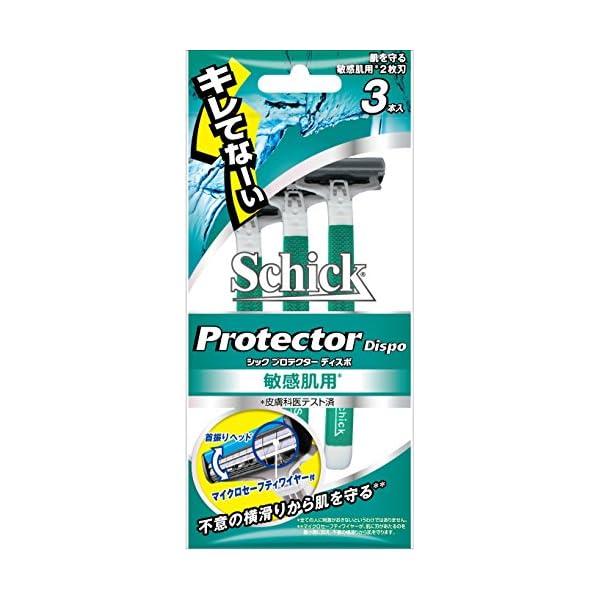 シック プロテクター ディスポ 敏感肌用 (3本入)の商品画像