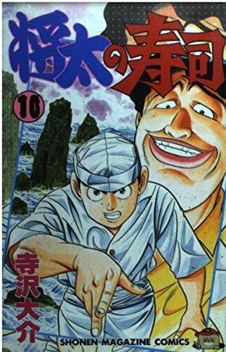 将太の寿司 10 (少年マガジンコミックス)