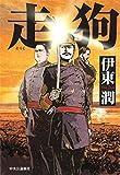 「走狗」販売ページヘ