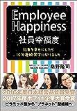 社員幸福度 Employee Happiness 社員を幸せにしたら10年連続黒字になりました