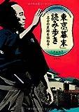 東京「幕末」読み歩き -志士の足跡を訪ねる-