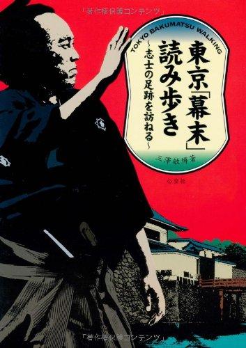 東京「幕末」読み歩き -志士の足跡を訪ねる-の詳細を見る
