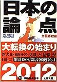 日本の論点 2012 (文春ムック)