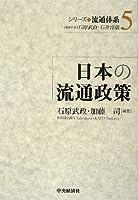 日本の流通政策 (シリーズ流通体系)