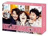 シェアハウスの恋人 DVD BOX