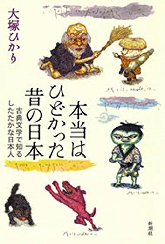 本当はひどかった昔の日本―古典文学で知るしたたかな日本人―の詳細を見る