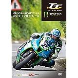 マン島TTレース 2019 [DVD]