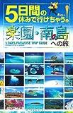 5日間の休みで行けちゃう!  楽園・南の島への旅 画像