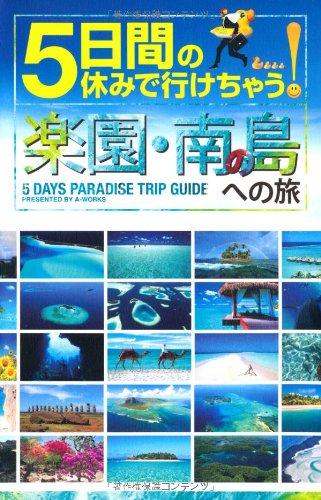5日間の休みで行けちゃう!  楽園・南の島への旅の詳細を見る