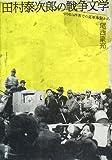 田村泰次郎の戦争文学―中国山西省での従軍体験から