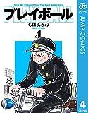 プレイボール 4 (ジャンプコミックスDIGITAL)