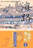 海路―海からの視座で読み直す九州学 (7)