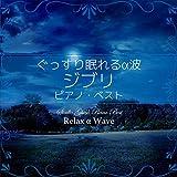 ぐっすり眠れるα波 ~ ジブリ ピアノ・ベスト