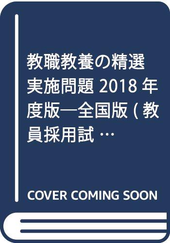 教職教養の精選実施問題 2018年度版―全国版 (教員採用試験・精選実施問題シリーズ)