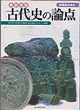 最新情報古代史の論点―古代史の問題点を最新の研究成果でやさしく解説 (別冊歴史読本 (86号))