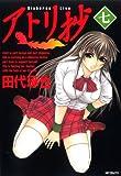 アトリ抄 7 (MFコミックス フラッパーシリーズ)