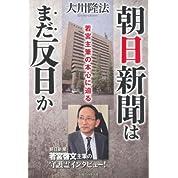 朝日新聞はまだ反日か―若宮主筆の本心に迫る (OR books)